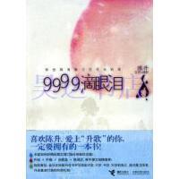 【二手旧书9成新】9999滴眼泪陈升 接力出版社