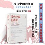 限时5折 正版现货 现代中国的展开 以五四运动为基点 政治抗争 思想启蒙 一系列重大事件的因果关联、起承转合