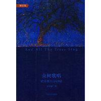 【二手原版9成新】众树歌唱:欧美现代诗100首,(美)庞德 ,叶维廉,人民文学出版社,9787020078196