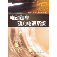 【新书店正版】电动汽车动力电源系统李相哲9787122120731化学工业出版社