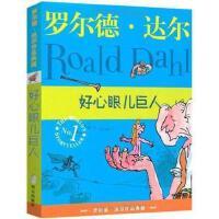 罗尔德・达尔好心眼儿巨人圆梦巨人电影 畅销少儿书籍789-10-12岁儿童文学读物 二三四年级小学生经典小说名著童话故