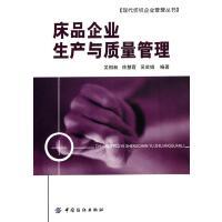 床品企业生产与质量管理