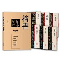 楷书拓本精粹(彩色放大本特辑・套装全6册)