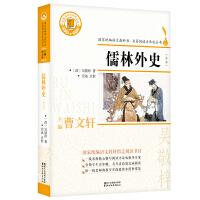 儒林外史(全本)(国家统编语文教科书・名著阅读力养成丛书)