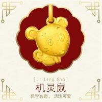 周大福 珠宝首饰生肖鼠足金黄金吊坠(工费:58计价)F199493