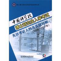 2005-2017年-中国科学院博士研究生入学考试英语考试大纲及真题精解-本书配光盘