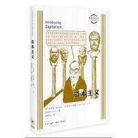 【二手旧书9成新】资本主义-丹・克莱恩 沙罗恩・沙蒂尔 生活.读书.新知三联书店-9787108057341
