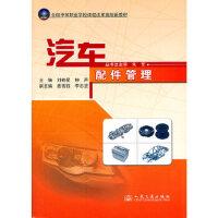 【新书店正版】汽车配件管理朱军9787114086212人民交通出版社