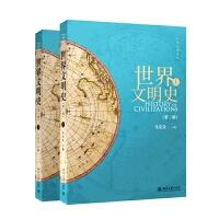 正版全新 世界文明史(第二版)(套装上下册)