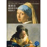 【正版】西方油��大�D系列13-�S米�� 戴珍珠耳�h的少女花�女工宋康 江西美�g出版社