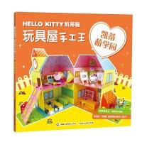 凯蒂猫玩具屋手工王――凯蒂萌学园 (日)三丽鸥公司 著,童趣出版有限公司 编 9787115427625 人民邮电出版社