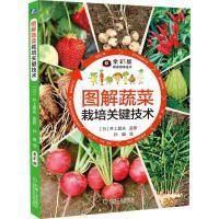 图解蔬菜栽培关键技术