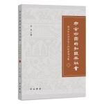 中古中国的知识与社会:南开中古社会史工作坊系列文集
