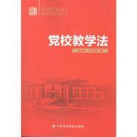 党校教学法*9787503559457 王泽旭,冯义昆