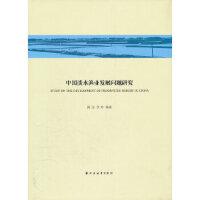 【正版现货】中国淡水渔业发展问题研究 陈洁 9787547603581 上海远东出版社