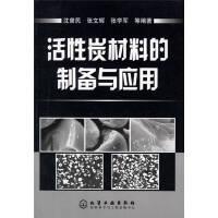 活性炭材料的制�渑c��用沈曾民、��文�x、���W�化�W工�I出版社9787502587055