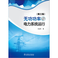 无功功率与电力系统运行(第三版)