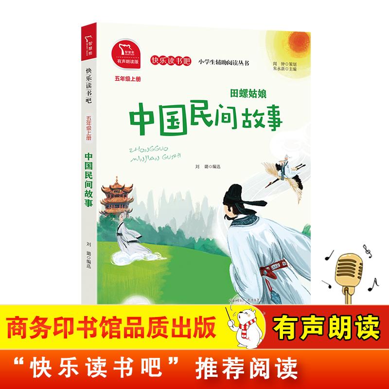 """中国民间故事 统编小学语文教材五年级上册""""快乐读书吧""""指定阅读书目(有声朗读)"""