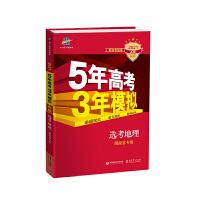 曲一线 2021A版 选考地理(湖南省专用)新高考适用 5年高考3年模拟 五三