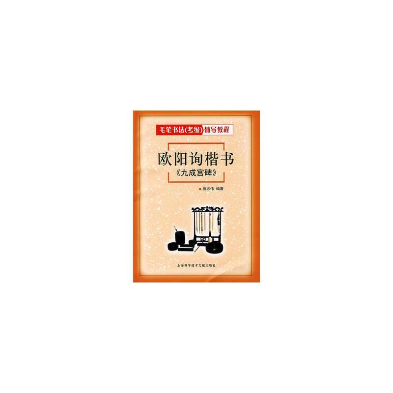 欧阳询楷书《九成宫碑》 施志伟著 上海科学技术文献出版社 9787543932814【正版图书包邮,请注意商品售价高低请看价格说明!】