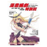 【预售】 [正版] 田中裕久《漫画编剧特训班》商周出版