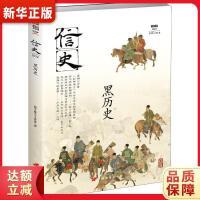 信史002:黑历史 指文烽火工作室 中国长安出版社