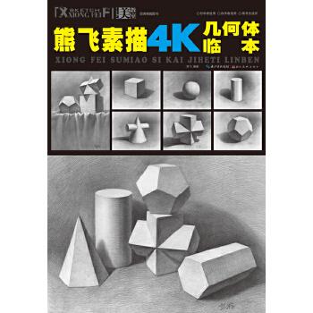 美教室·熊飞素描4K几何体临本