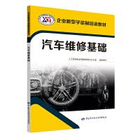 汽车维修基础――企业新型学徒制培训教材