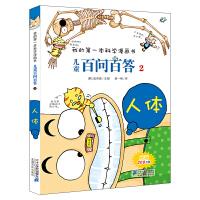 儿童百问百答 2 人体 我的第一本科学漫画书 十万个为什么百科全书小学生版 可怕的少儿科学图书书籍 3-6-12岁