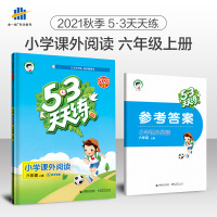 【多省包邮】2022新版5 3天天练课外阅读六年级上册小学6年级阅读理解训练题人教版每日一练语文课外阅读书籍上册答题方法