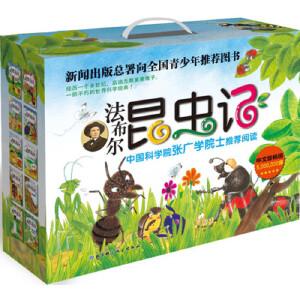 法布尔昆虫记(全10册)(儿童彩图版)