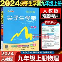 2019秋尖子生学案九年级9年级上册物理人教版RJ