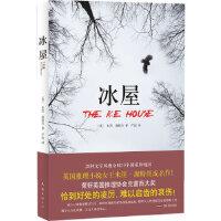 【正版现货】冰屋 米涅・渥特丝,严韵 9787544245944 南海出版公司