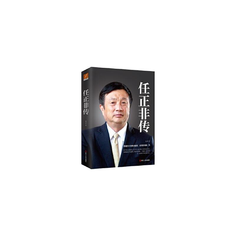 【全新直发】任正非传 孙力科 9787213078828 浙江人民出版社