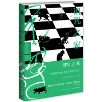 【新书店正版】诅咒之家(日)高木彬光,林敏生新星出版社9787513312936