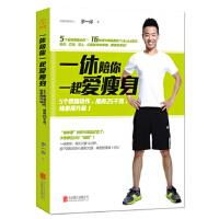 一休陪你一起爱瘦身李一休北京联合出版公司9787550277458