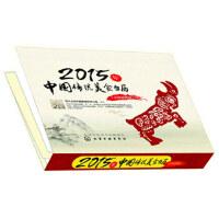 2015年中国传统美食台历:全彩插图版 舌尖上的中国美食研究小组著 9787122214355 化学工业出版社
