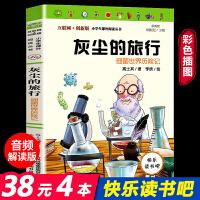 灰尘的旅行细菌世界历险记 高士其 四年级下册快乐读书吧书目