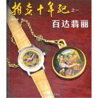 拍卖十年记之一-百达翡丽钟泳麟辽宁科学技术出版社9787538173413【正版图书 放心购】