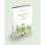 全球最经典的一百本少儿书:侠盗罗宾汉 (精装 绿色印刷本)