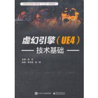 虚幻引擎(UE4)技术基础