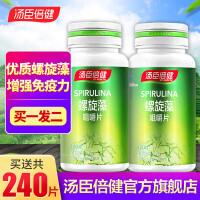 汤臣倍健螺旋藻咀嚼片120片2瓶 免疫力低下者 儿童成人孕妇乳母中老年 增强免疫力