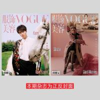服饰与美容Vogue Me 杂志 2018年10月刊 封面 王俊凯 迪丽热巴 含迪丽热巴单人海报