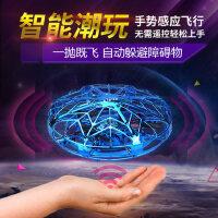 UFO感应飞行器遥控四轴无人机小型飞机男孩耐摔悬浮飞碟儿童玩具