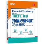 托福词汇巧学精练 TOEFL书籍 网课 新东方英语官网