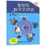 【全新直发】数学小博士:李毓佩数学总动员 二十一世纪出版社集团有限公司