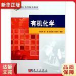 有机化学 于跃芹等 科学出版社9787030280633【新华书店 品质保障】