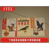 [二手8成新]八哥和鹩哥 /莫玉忠 王增年 编 中国农业出版社