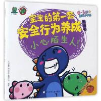 小不点童书 危险的事情我不做 宝宝的第一套安全行为养成图画书:小心陌生人!