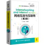 网络互连与互联网(第2版)